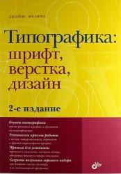 Типографика: шрифт, верстка, дизайн / 2-е изд., перераб. и доп.