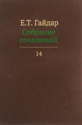 Е.Т. Гайдар. Собрание сочинений. В пятнадцати томах. Том 14