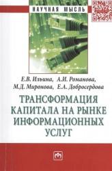 Трансформация капитала на рынке информационных услуг: Монография