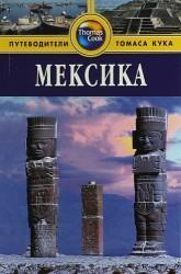 Мексика. Путеводитель. 2-е издание, переработанное и дополненное