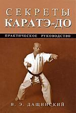 Секреты каратэ-до: Практическое руководство