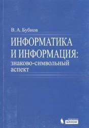 Информатика и информация : знаково-символьный аспект : монография