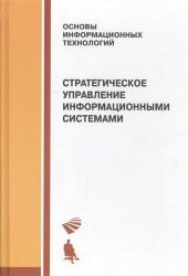 Стратегическое управление информационными системами. Учебник