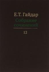Е.Т. Гайдар. Собрание сочинений. В пятнадцати томах. Том 12