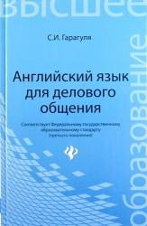 Английский язык для делового общения. Учебное пособие / Learning Business Communication in English