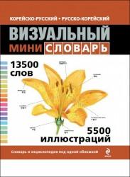 Корейско-русский русско-корейский визуальный мини-словарь