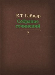 Е.Т. Гайдар. Собрание сочинений. В пятнадцати томах. Том 7