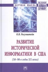 Развитие исторической информатики в США (50-90-е годы XX века). Монография