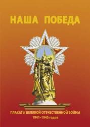 """Альбом, Контакт-культура, """"Наша победа"""" Плакаты Великой Отечественной войны 1941-1945 годов"""""""