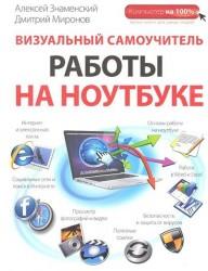 Визуальный самоучитель работы на ноутбуке