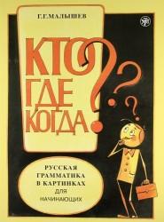 Русская грамматика в картинках для начинающих.