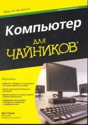 Компьютер для чайников. Издание для Windows 7