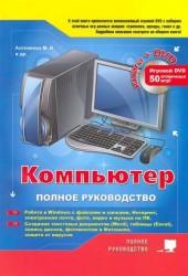 Компьютер. Полное руководство. Книга + игровой DVD (более 50 игр)