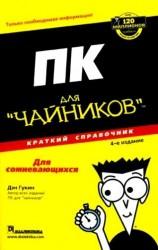 """ПК для """"чайников"""". Краткий справочник, 4-е издание"""