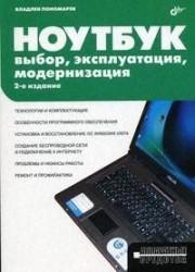 Ноутбук. Выбор, эксплуатация, модернизация