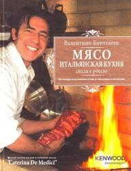 Мясо : Итальянская кухня : Chiccia e poccio