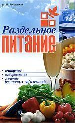 """""""Раздельное питание. 2-е изд."""""""