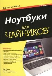 Ноутбуки для чайников. 5-е издание