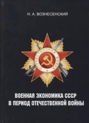 Военная экономика СССР в период Отечественной войны