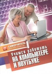 Учимся работать на компьютере и ноутбуке. Самоучитель для тех, кому за...