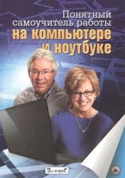 Понятный самоучитель работы на компьютере и ноутбуке