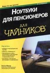 Ноутбуки для пенсионеров для чайников, 3-е издание