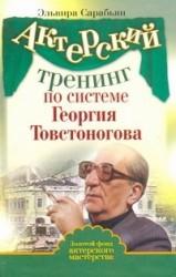 Актерский тренинг по системе Георгия Товстоногова