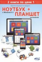 Ноутбук с Windows 8.1 + планшет на Android. 2 книги по цене 1: самоучитель