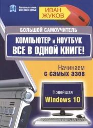 Большой самоучитель. Компьютер и ноутбук. Все в одной книге. Начинаем с самых азов