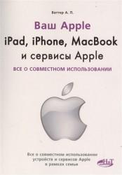 Ваш Apple. iPad, iPhone, MacBook и сервисы Apple. Все о совместном использовании