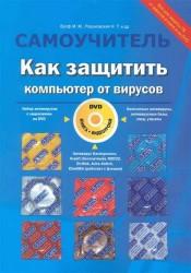 Как защитить компьютер от вирусов (+ DVD-ROM)