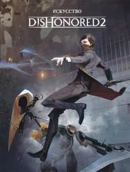 Искусство Dishonored 2