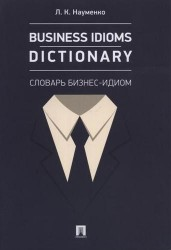 Business idioms dictionary = Словарь бизнес-идиом