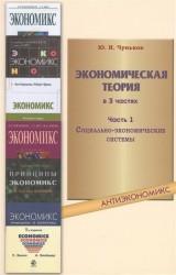 Экономическая теория. Учебное пособие в 3 частях. Часть 1. Социально-экономические системы