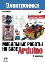 Мобильные роботы на базе Arduino. 2-е издание, переработанное и дополненное