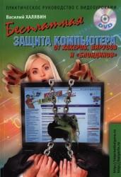 """Бесплатная защита компьютера от вирусов, хакеров и """"блондинов"""". Практическое руководство с видеоуроками (+ DVD-ROM)"""
