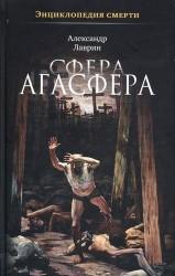 Энциклопедия смерти. Сфера Агасфера