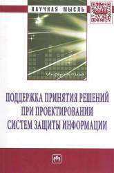Поддержка принятия решений при проектировании систем защиты информации: Монография