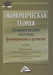 Экономическая теория. Экономические системы: формирование и развитие. Учебник