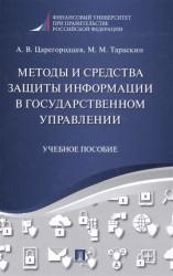 Методы и средства защиты информации в государственном управлении. Учебное пособие