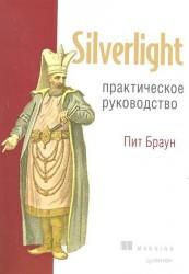 Silverlight. Практическое руководство