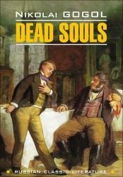 Мертвые души = Dead Souls : книга для чтения на английском языке