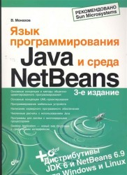 Язык программирования Java и среда NetBeans (+ DVD-ROM)