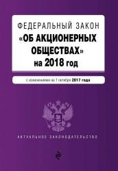 """Федеральный закое """"Об акционерных обществах"""" на 2018 год с изменениями на 1 октября 2017 года"""