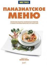 Паназиатское меню. Авторские рецепты знаменитых поваров с иллюстрированными мастер-классами