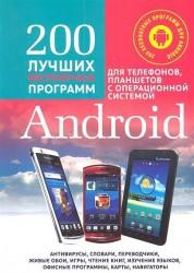 200 Лучших бесплатных программ для телефонов, планшетов с операционной системой Android. Полное руководство по операционной системе Android. Версии от2 до 4