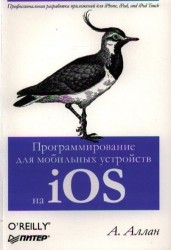 Программирование для мобильных устройств на iOS