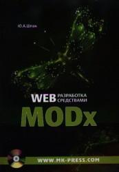 Web-разработка средствами MODx (+ CD-ROM)