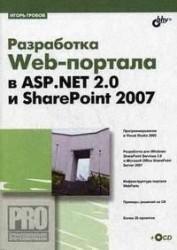Разработка Web-портала в ASP.NET 2.0 и SharePoint 2007 (+ CD-ROM)