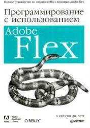 Программирование с использованием Adobe Flex